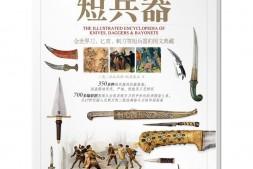 人文珍藏图鉴:短兵器 PDF