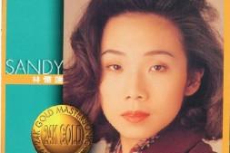 1996 華納超極品音色系列 林憶蓮 WAV