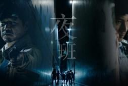 港剧 TVB Night Shift 夜班 (全11集) 粤国双语 繁体字幕 TS
