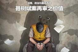 三联生活周刊 2016年第29期(聂树斌案再审之价值) PDF