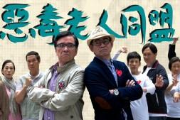 港剧 TVB The Wicked League 恶毒老人同盟 (全20集) 粤国双语 繁体字幕 TS