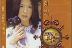许茹芸 国语真经典 2005  APE