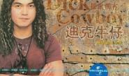迪克牛仔 畅销金曲专辑 2001 APE整轨