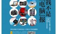 《电脑报》电脑报2016年第46期(我不是『电脑报』) PDF