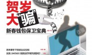 """《电脑报》电脑报2016年第51期(贺岁大""""骗""""新春钱包保卫宝典) PDF"""