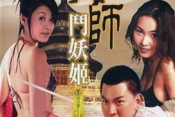 港剧 Teacher Enchantress Day 天師斗妖姬 (2000) ISO