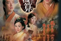 港剧 天机算(全20集)国语 MP4