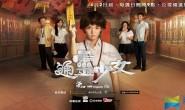 台剧 通靈少女 (全6集) 国语 MKV