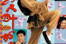 港剧 Drunken Angels 1997 男人四十打功夫(20集全) 国粤双语无字 GOTV TS
