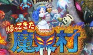 Switch游戏 Ghosts'n Goblins Resurrection XCI 魔界村 重生