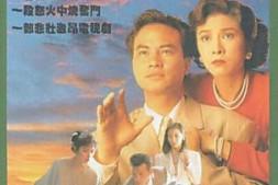 港剧 Heaven's Retribution 1990 还看今朝(30集全) 国粤双语 GOTV TS