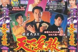 港剧 ATV Who's The Winner II 1992 胜者为王Ⅱ天下无敌 (30集全) 国粤双语 卫视卡式台 TS