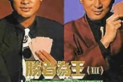 港剧 ATV Who's The Winner III 1992 胜者为王Ⅲ王者之战 (30集全) 国粤双语 卫视卡式台 TS