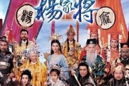 港剧 ATV Heroic Legend of the Yang's Family 1994 碧血青天杨家将 (30集全) 国粤双语 本港 TS