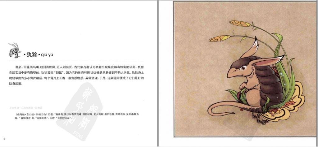 山海异兽志彩图版 PDF