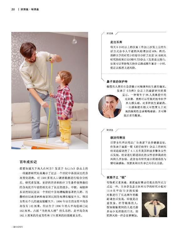 三联生活周刊 2016年第32期(南海博弈) PDF