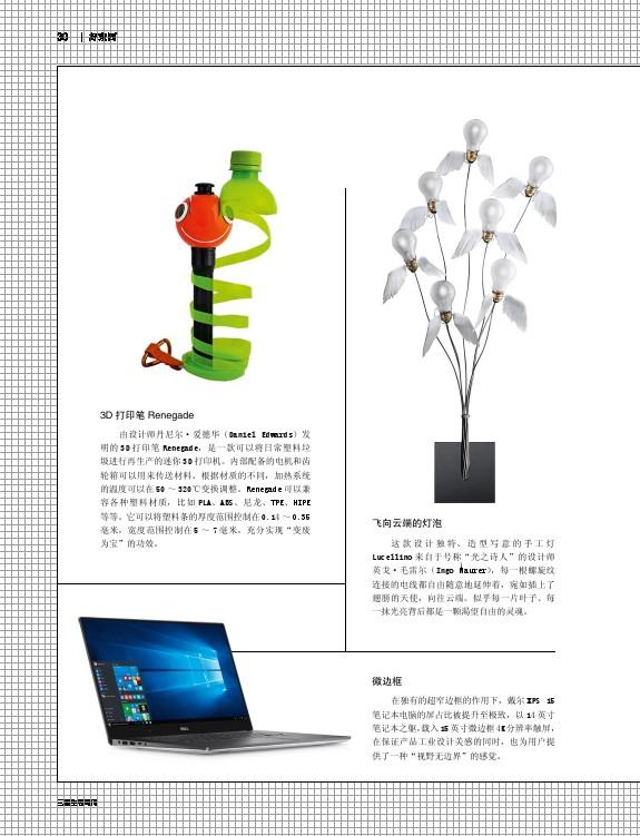三联生活周刊 2016年第31期(去美国读中学) PDF