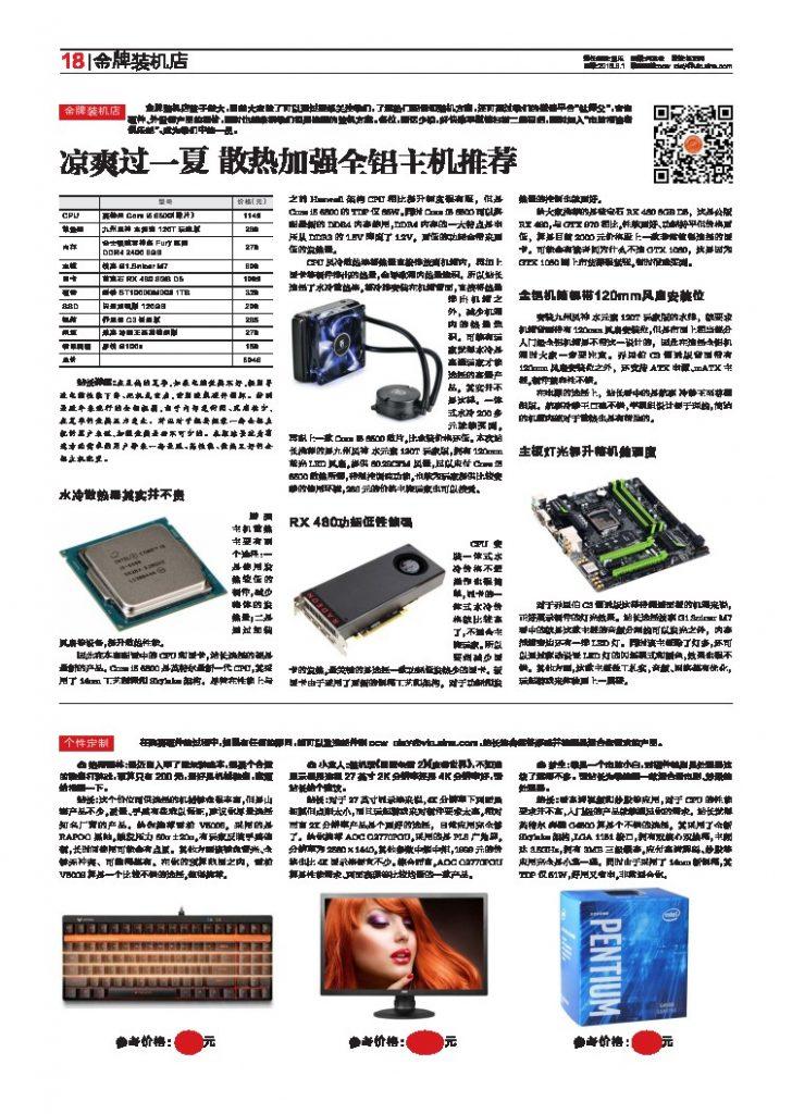 电脑报 2016年第30期(寻找最读者) PDF