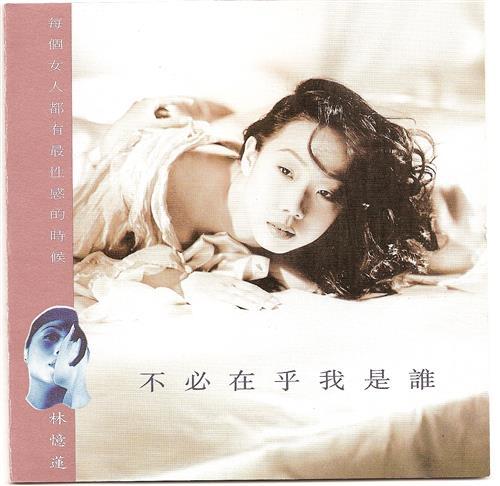 1993 林憶蓮 专辑 不必在乎我是誰 WAV
