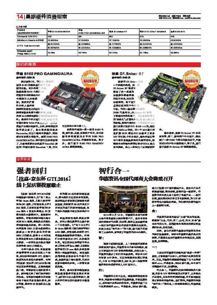 电脑报 2016年第33期(甜点级谁能称王?) PDF