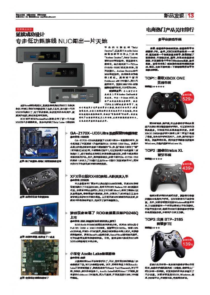 电脑报 2016年第29期(钱多人不傻) PDF