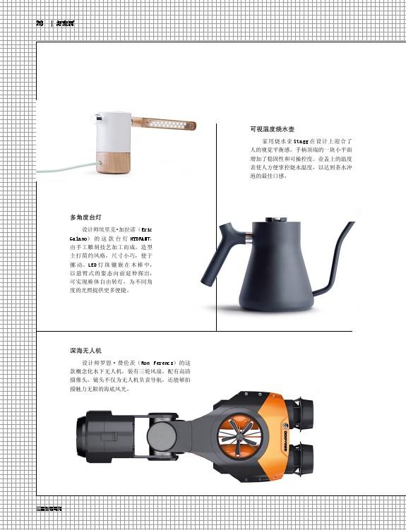 三联生活周刊 2016年第34期(傅雷的傲与烈)PDF