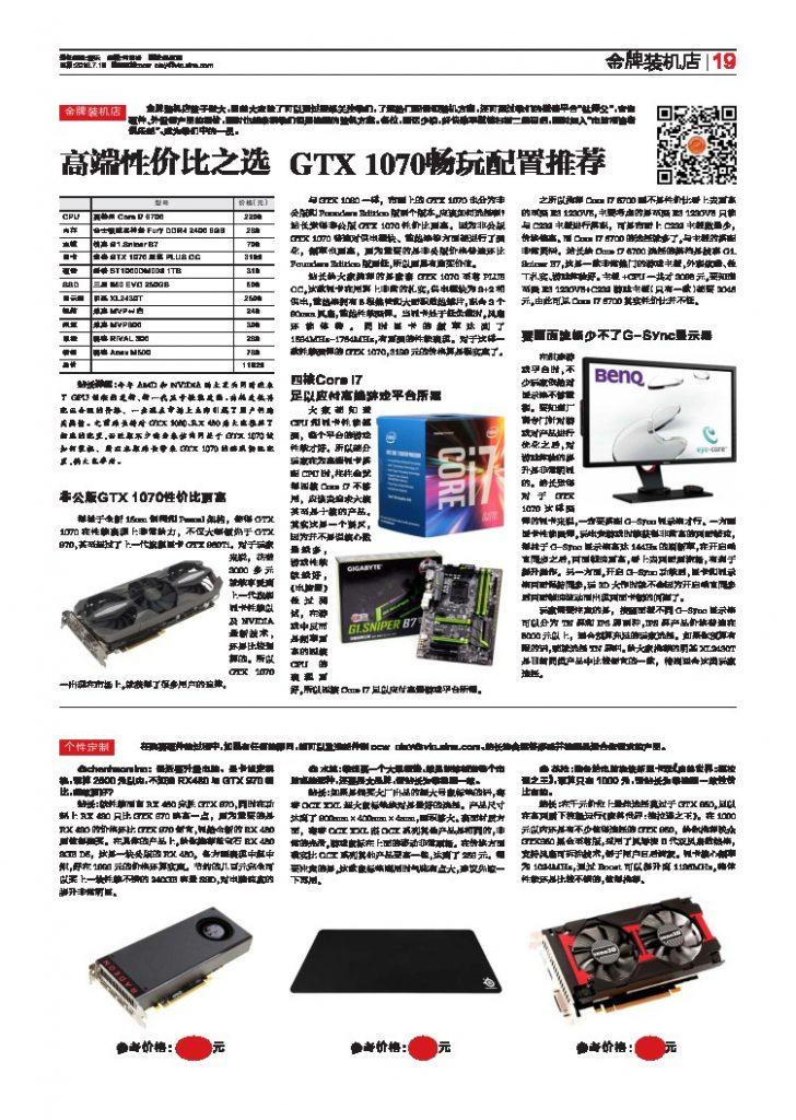 电脑报 2016年第28期(给你的 WIN 10系统减肥) PDF