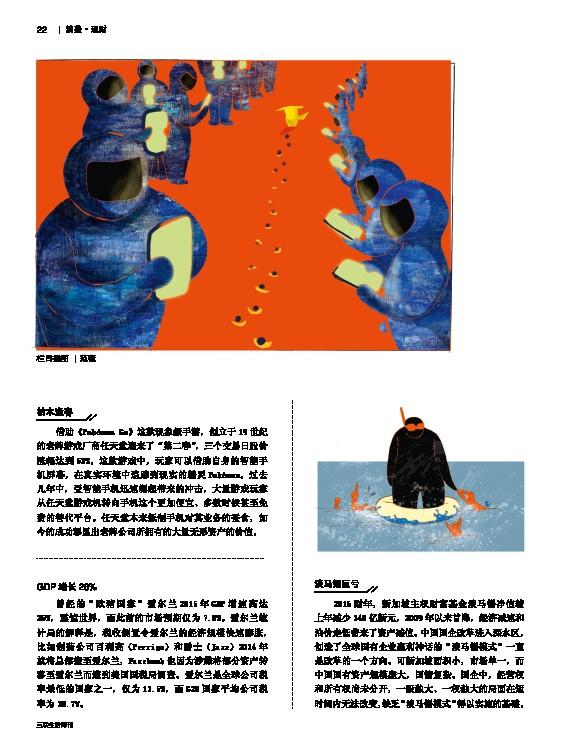 三联生活周刊 2016年第30期(拉美范儿) PDF