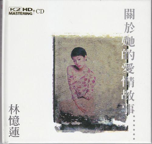 2011.01.12 林憶蓮 關於她的愛情故事 (K2HD) WAV