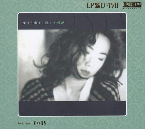 2013.07.12 林憶蓮 夢了、瘋了、倦了 (LPCD45 II)  WAV