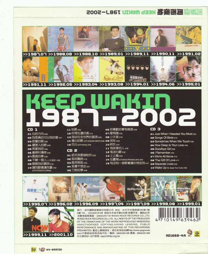 周华健 周而复始 1987-2002 [LAMEX] WAV