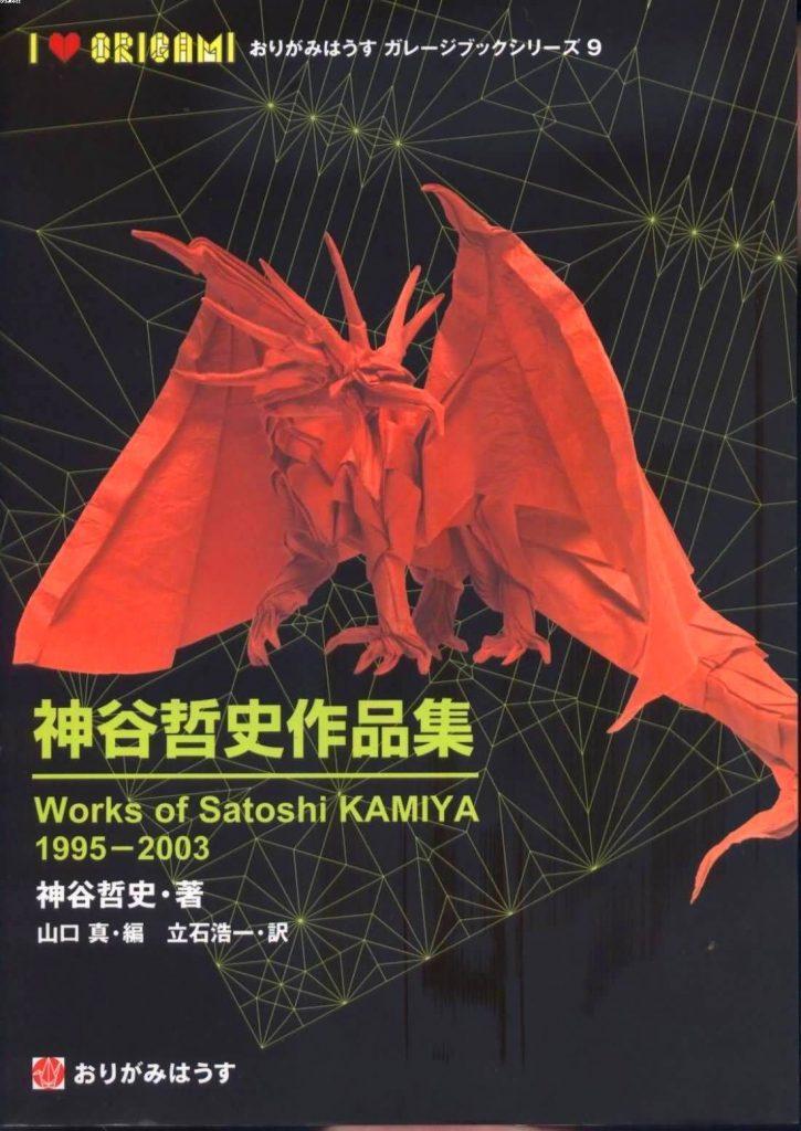 神谷哲史 折纸 作品集 1995-2003 JPG