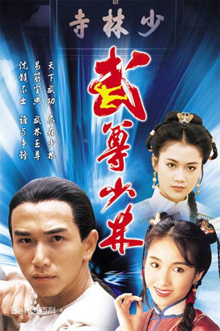 港剧 TVB The.Heroes.From.Shaolin.Complete.武尊少林 国粤双语 (全20集) MKV