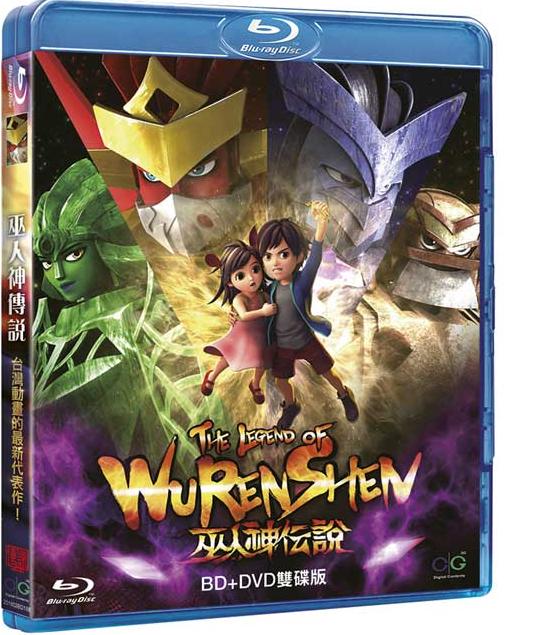 The Legend of Wurenshen 巫人神傳說 2016 MKV
