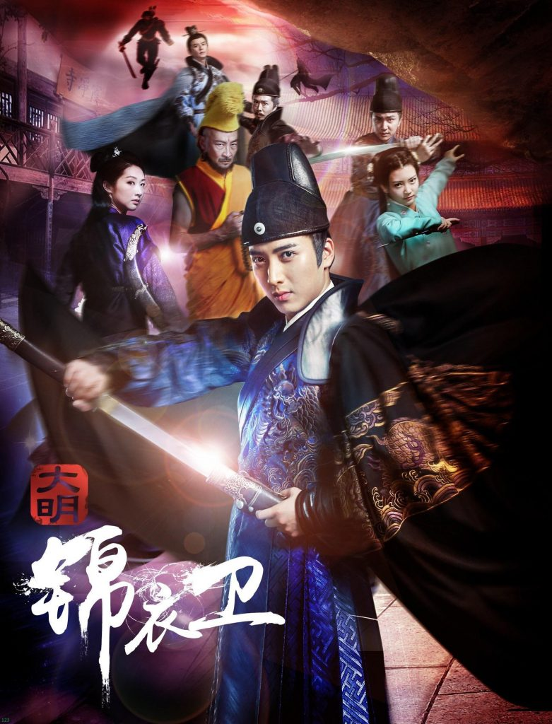 Da Ming Jin Yi Wei 大明锦衣卫 2016 MP4