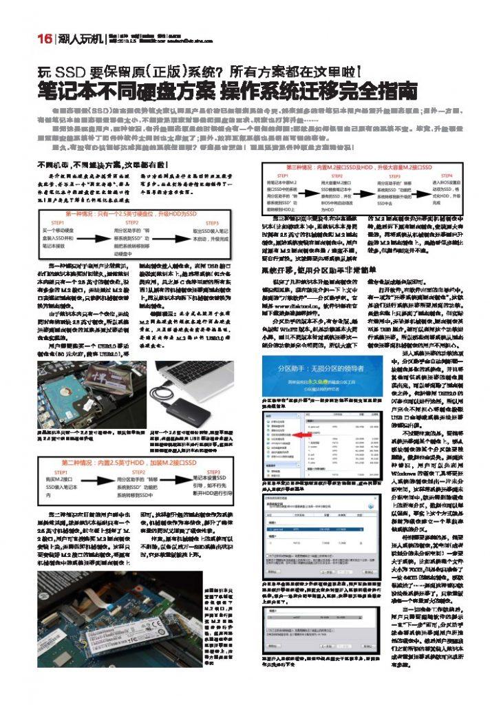 《电脑报》2016年第35期(必用存储设备你挑好了吗?) PDF