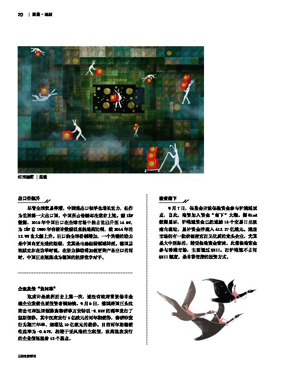 《三联生活周刊》2016年第38期(北京搬离北京) PDF