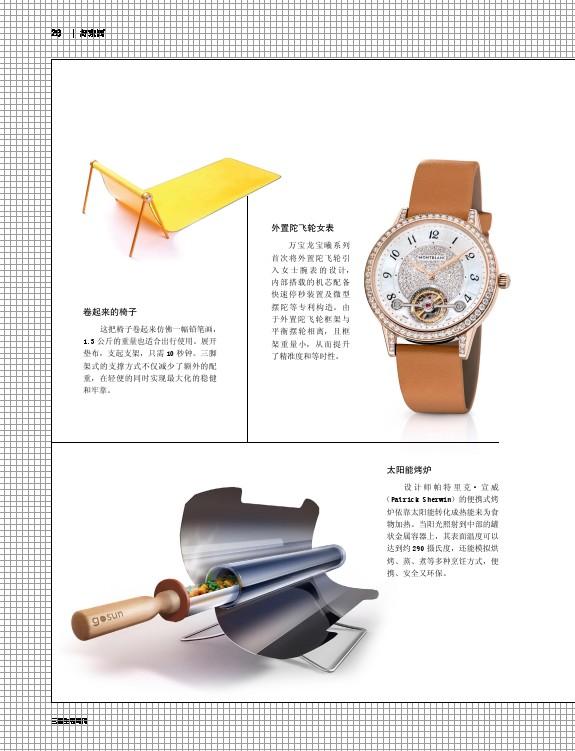 《三联生活周刊》2016年第39期(造梦空间) PDF