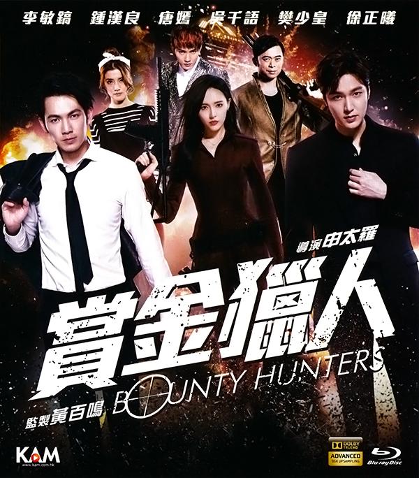 Bounty Hunters 赏金猎人 2016 MKV 国粤双语