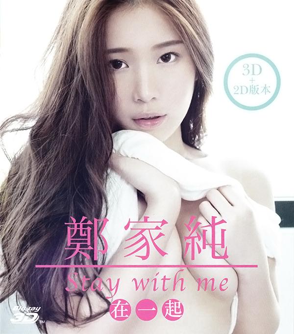 Ili Cheng Stay With Me 郑家纯 在一起 写真集 3D左右 2015 MKV