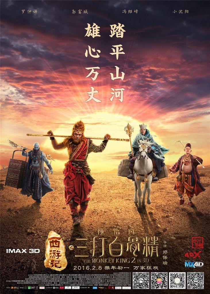 The Monkey King the Legend Begins 西游记之孙悟空三打白骨精 3D左右 2016 MKV