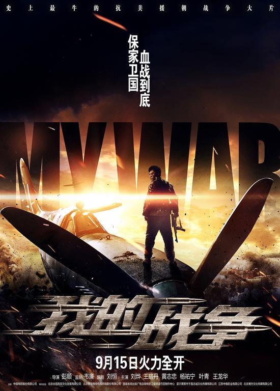 My War 我的战争 2016 MKV