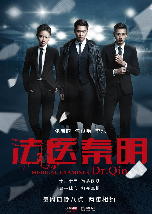 国产剧 Medical Examiner Dr Qin 法医秦明 2016 MP4