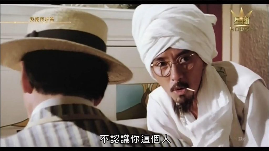 All the Wrong Spies 我爱夜来香 1983 MP4
