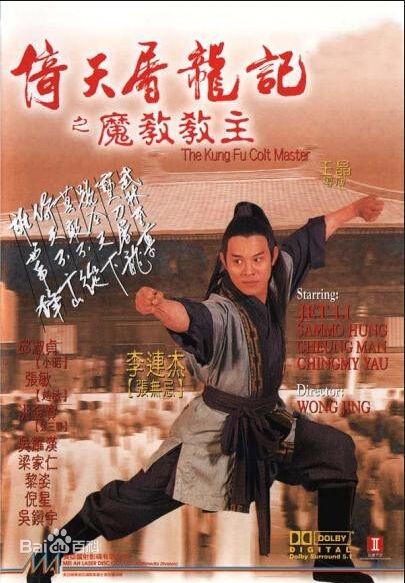 Kung Fu Cult Master 倚天屠龙记之魔教教主 1993 MP4