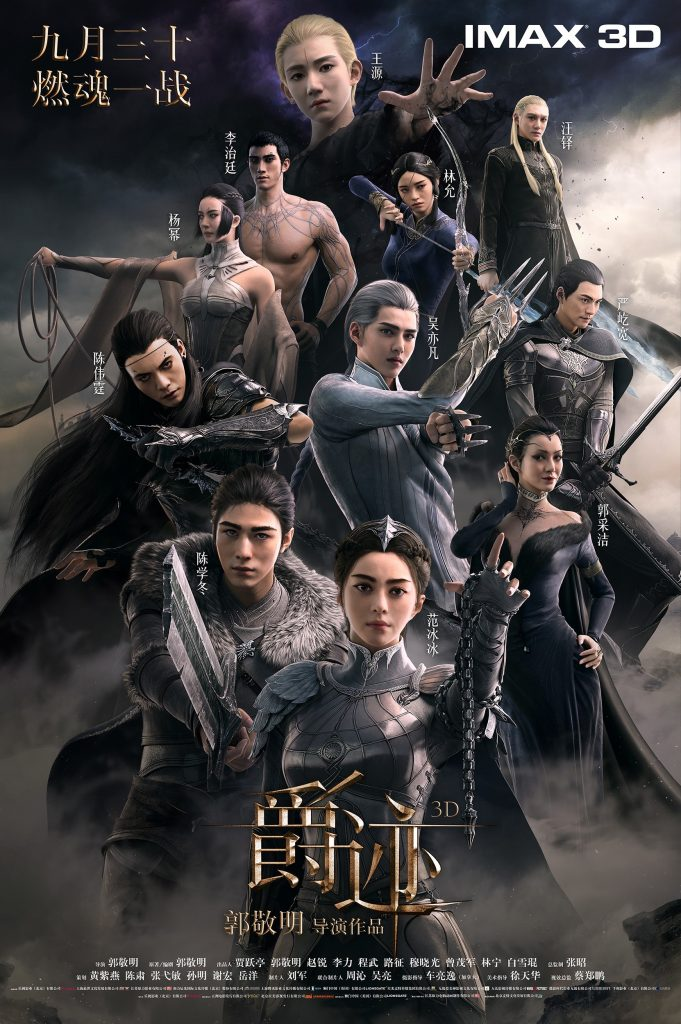 Legend of Ravaging Dynasties 爵迹 2016 MP4
