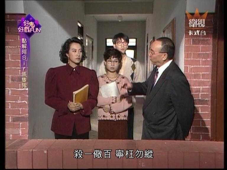 港剧 点解阿sir系只鬼 (全20集)国粤双语 TS