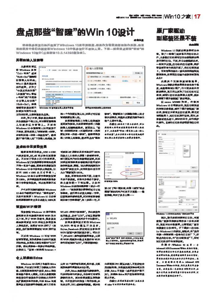《电脑报》2016年第39期(三星中国之路扑朔迷离) PDF