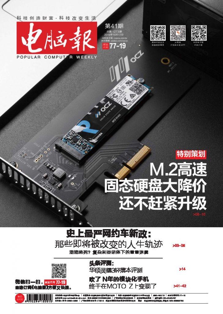 《电脑报》2016年第41期(固态硬盘大降价) PDF