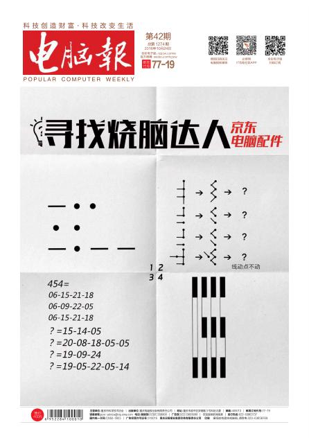 《电脑报》2016年第42期(寻找烧脑达人)PDF